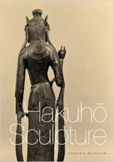 Donald F. McCallum Hakuhō Sculpture